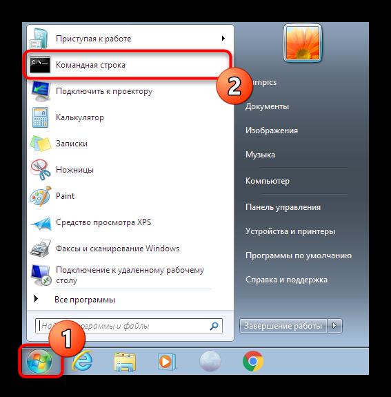 nahozhdenie-komandnoj-stroki-v-pusk-dlya-zapuska-ot-imeni-administratora-v-windows-7.png