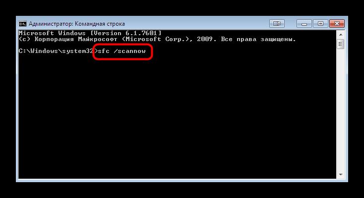 zapusk-skanirovaniya-operaczionnoj-sistemy-na-oshibki-cherez-komandnuyu-stroku-windows-7.png