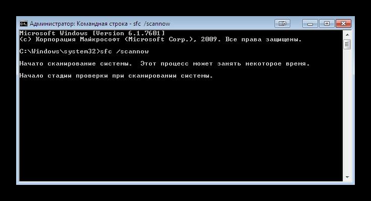 ozhidanie-zapuska-skanirovaniya-windows-7-na-oshibki-cherez-komandnuyu-stroku.png