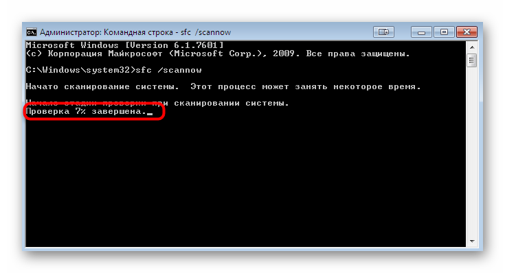 proczedura-skanirovaniya-sistemy-na-oshibki-cherez-komandnuyu-stroku-v-windows-7.png