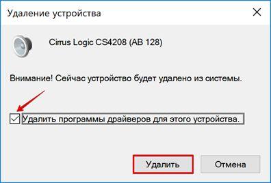 udalenie-nenuzhnyh-drajverov-v-windows-7-10-image10.jpg