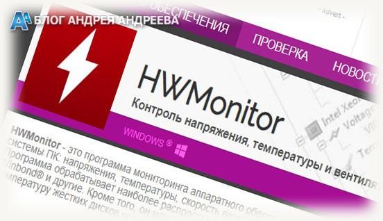 programma-Kontrol-napryazheniya-temperatury.jpg