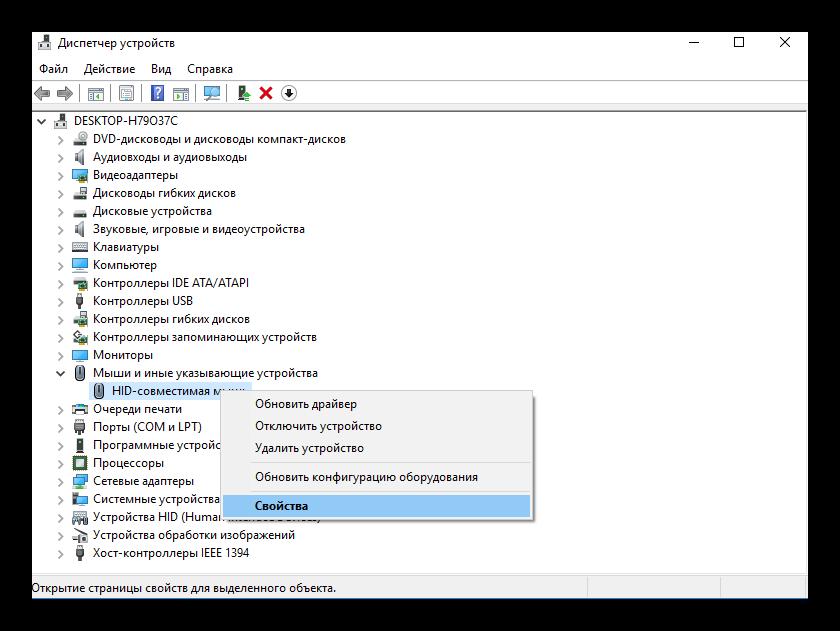 Otkryitie-svoystv-myishi-v-dispetchere-ustroystv-Windows.png