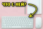 CHto-s-klaviaturoy.png