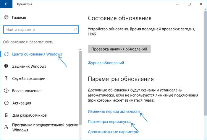 windows-10-update-settings-reboot.png