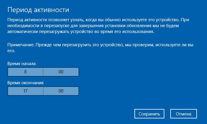 set-windows-10-active-hours.png