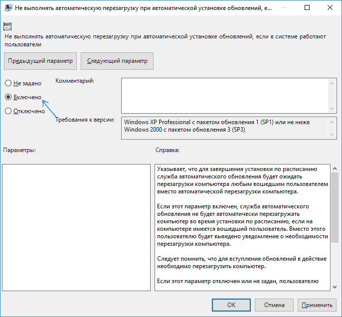 disable-auto-reboot-win-10-gpedit.png