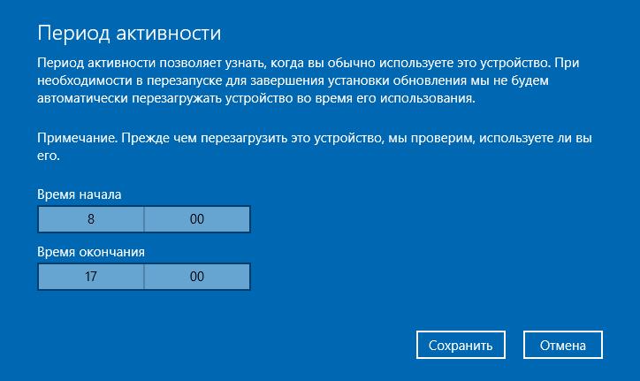 Period-aktivnosti-obnovleniya-sistemy.png