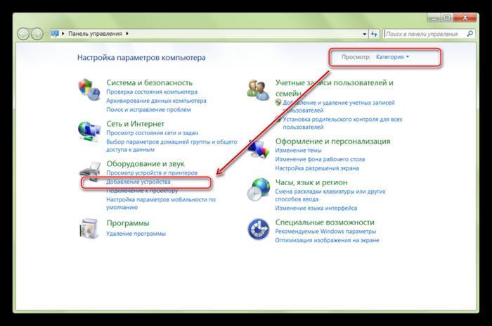 Dobavlenie-novogo-ustroystva-na-Windows.png