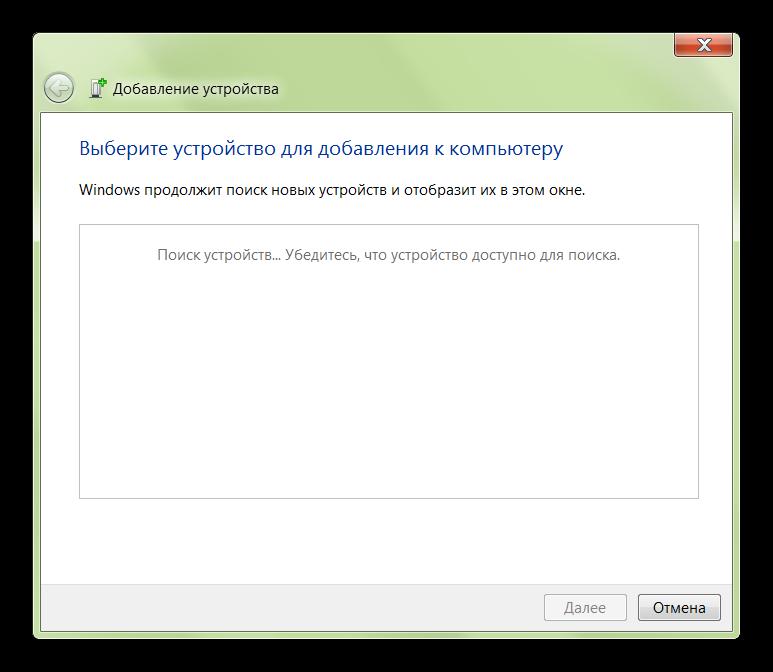 Poisk-novyih-ustroystv-na-Windows.png
