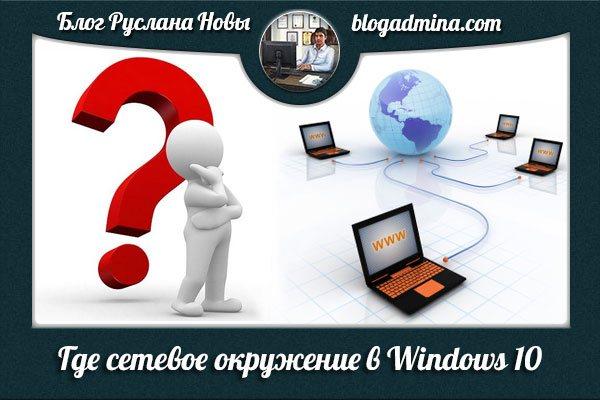 Gde-setevoe-okruzhenie-v-Windows-10.jpg