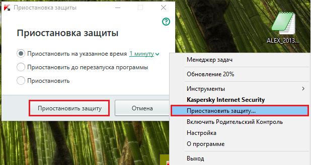 priostanovka-zashhity-antivirusa.png