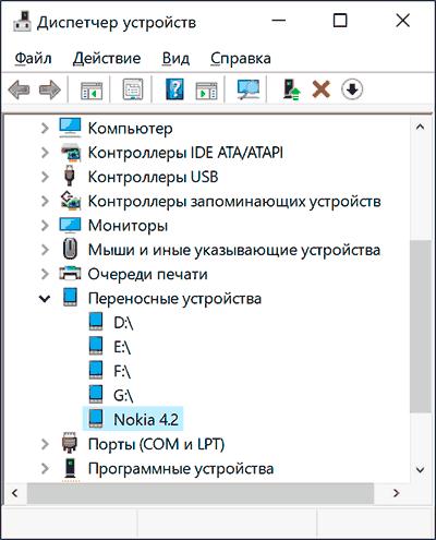Телефон или MTP устройство в диспетчере устройств Windows