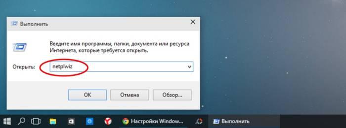 otkljuchenije-parol-windows-10-1.jpg