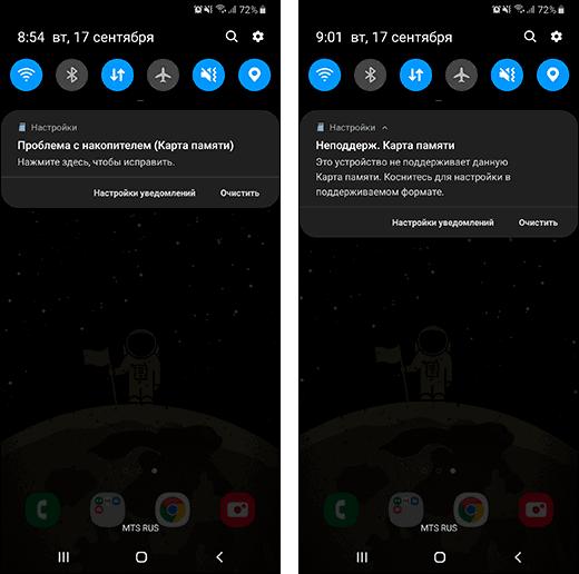 Не работает карта памяти на Samsung Galaxy