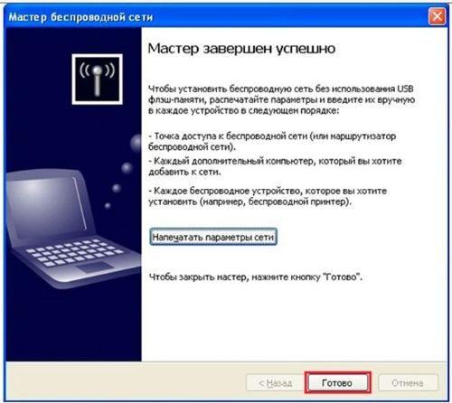 напечатать настройки wi-fi сети windows xp
