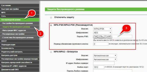 пароль от wi-fi на роутерах tp-link