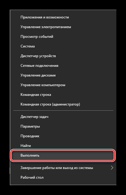 zapusk-osnastki-vypolnit-cherez-menyu-dopolnitelnyh-dejstvij-v-os-windows-10.png