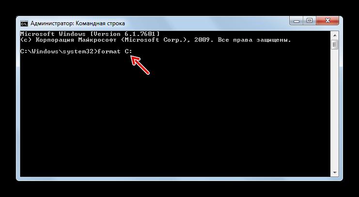 Zapusk-formatirovaniya-diska-C-putem-vvoda-konmadyi-v-Komandnuyu-stroku-v-Windows-7.png