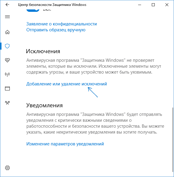 open-windows-defender-exclusion-settings.png