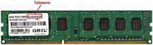 modul-pamyati-ddr3-5-300x89.jpg