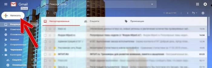 napisat-pismo-gmail-pochta.jpg