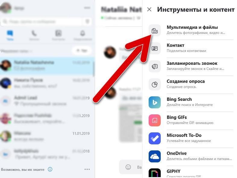 multimedia-i-fajly-v-skype.jpg