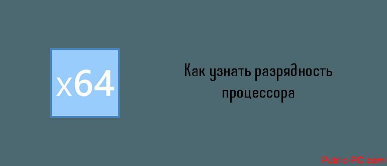 Kak-uznat-razryadnost-CP.png