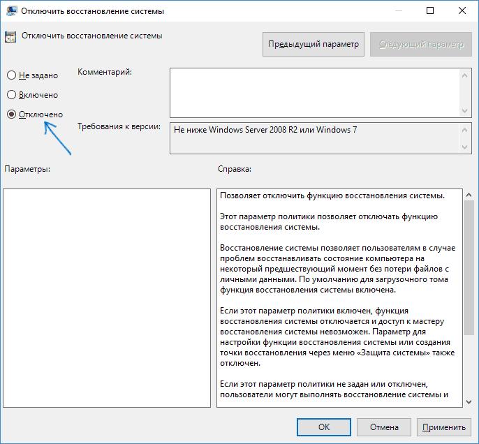 enable-system-restore-gpedit.png