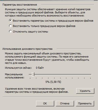 vosstanovlenie_sistemy_otklyucheno_administratorom2.jpg