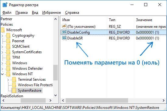 vosstanovlenie_sistemy_otklyucheno_administratorom3.jpg
