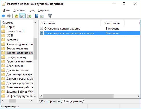 vosstanovlenie_sistemy_otklyucheno_administratorom4.jpg