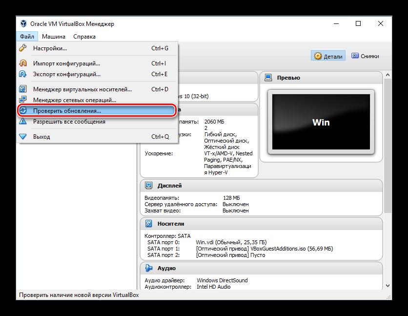 Proverka-novoy-versii-VirtualBox.png
