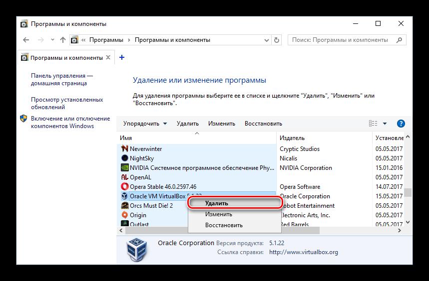 Udalenie-VirtualBox-cherez-Ustanovku-i-udalenie-programm.png