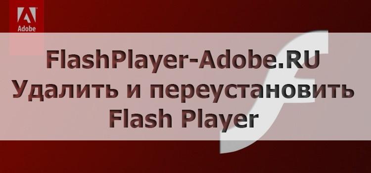 Udalit-Pereustanovit-Adobe-Flash-Player.jpg