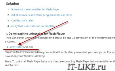 kak_skachat_programmu_dlya_udaleniya_adobe_flash_player.jpg