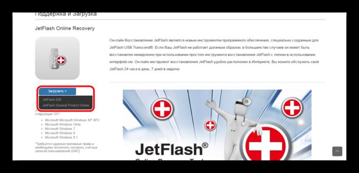 zagruzka-JetFlash-Online-Recovery.png