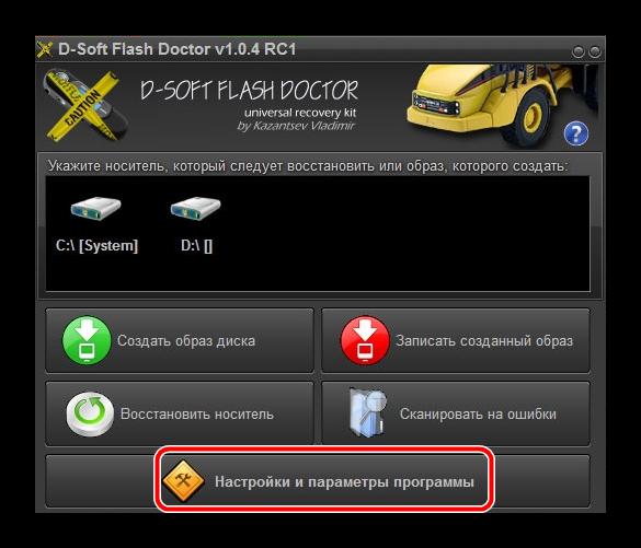 okno-programmyi-D-Soft-Flash-Doctor.png