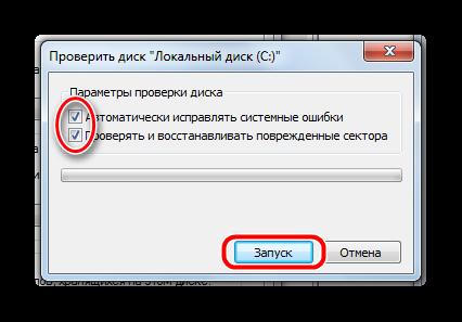 okno-proverki-diska.png