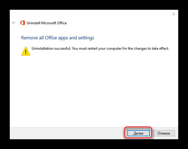Ustranenie-dopolnitelnyh-problem-v-protsesse-Office-365-iz-Windows-10-posredstvom-utility.png
