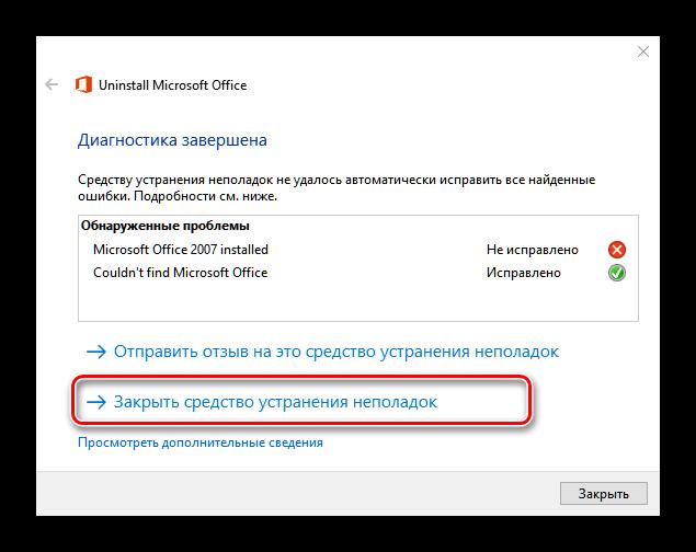 Zakonchit-reshenie-dopolnitelnyh-problem-pri-deinstallyatsii-Office-365-iz-Windows-10-posredstvom-utility.png