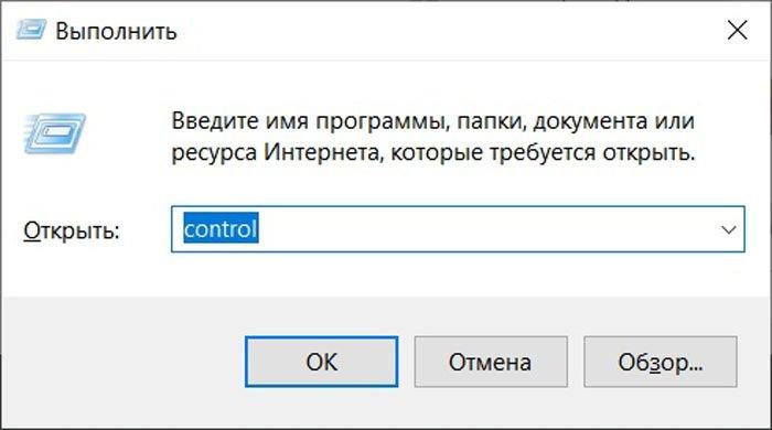 Vyzyvaem-nazhatiem-klavish-Win-R-konsol-Vypolnit-vvodim-komandu-control-nazhimaem-OK-.jpg