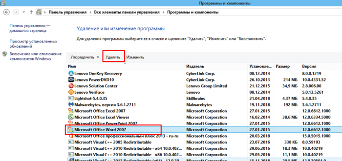 Klikaem-levoj-klavishej-po-stroke-s-nazvaniem-programmy-v-menju-vybiraem-Udalit--e1544631788686.png