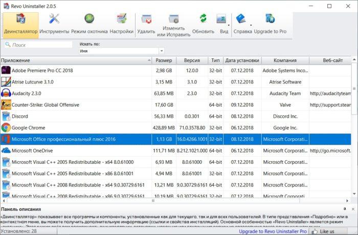 Nahodim-stroku-s-nazvaniem-Microsoft-Office-e1544645760915.jpg