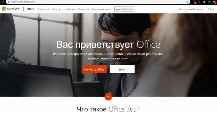 Na-oficialnom-sajte-Majkrosoft-nazhimaem-po-bloku-Vojti-v-pravom-verhnem-uglu-e1544646372870.jpg