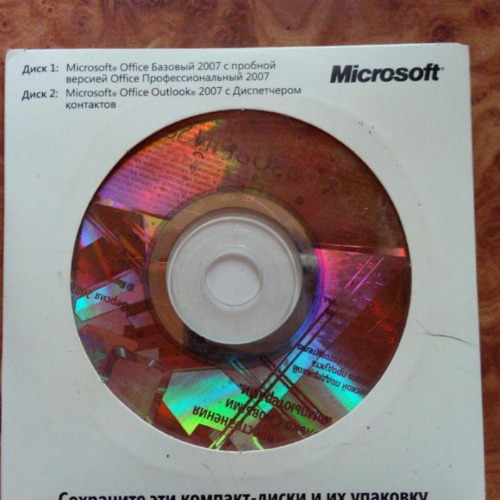Vstavljaem-disk-s-Microsoft-Office-2007-v-diskovod-kompjutera-e1544647891332.jpg