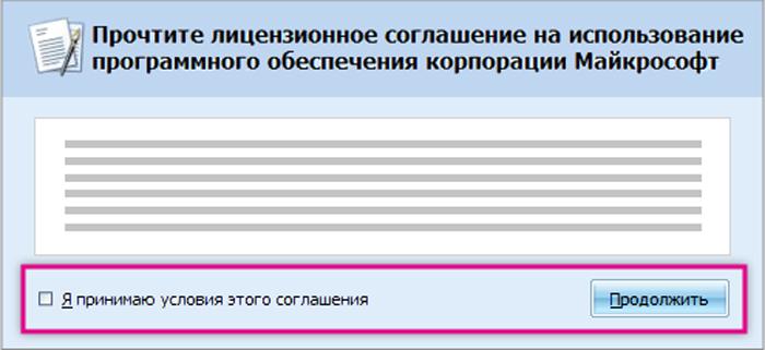 Otmechaem-punkt-o-prinjatii-licenzionnogo-soglashenija-klikaem-po-Prodolzhit-.png