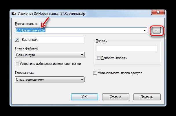 Perehod-k-izmeneniyu-konechnoy-papki-izvlecheniya-soderzhimogo-iz-arhiva-ZIP-v-okne-nastroek-razarhivatsii-v-programme-7-Zip.png