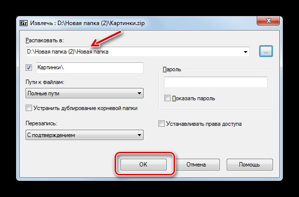 Zapusk-protseduryi-izvlecheniya-soderzhimogo-iz-arhiva-ZIP-v-okne-nastroek-razarhivatsii-v-programme-7-Zip.png