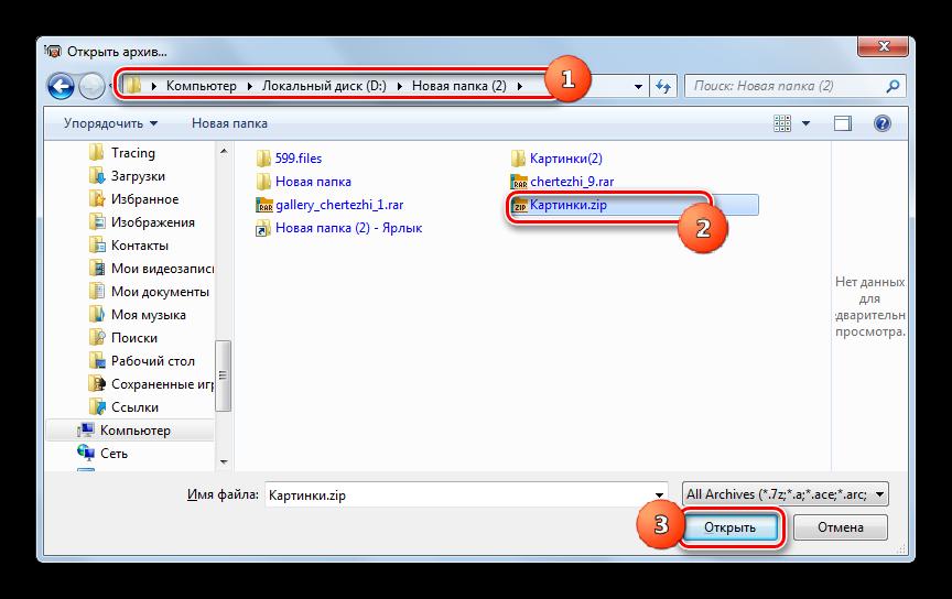 Otkryitie-arhiva-ZIP-v-okne-Otkryit-arhiv-v-programme-IZArc.png